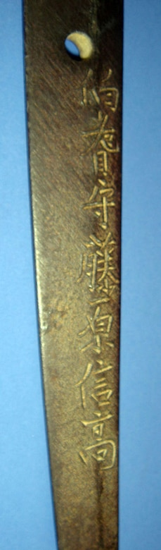 """This sword belonged to Horace """"Sally"""" Crouch, a navigator/bombardier on crew No. 10 of the Doolittle Raid. The sword was produced in the 1700s by Hoki No Kami Shonidai Nobutaka, as noted on the 1805 list of Wazamono (good sword smiths) of the Shinto Period. It has pre-Kangi calligraphy chiseled into the tang, a standard Japanese army grip and a Tsuba ancestral piece that is designed like two swallows flying in a circle. (U.S. Air Force photo)"""