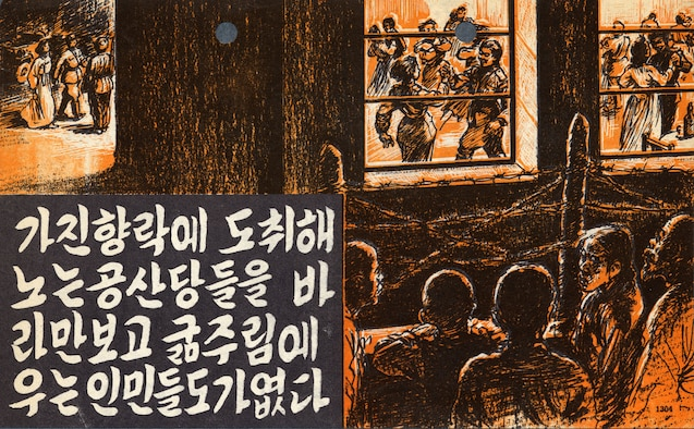 Written in Korean, this leaflet contrasted communist leaders' luxury with the poverty of the average North Korean citizen. The front (shown here) shows poor Koreans watching an extravagant party from outside a guarded building. The back shows a poorly-clothed and starving mother and child compared to the well-fed leader of North Korea, Kim Il Sung. (U.S. Air Force photo)