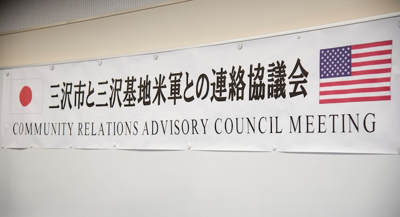 An official banner lines the back wall of the Community Relations Advisory Council meeting at the Misawa International Center, Japan, Feb. 5, 2019. The banner bears the flags of both the U.S. and Japan, indicating the strong unity of purpose among the two nations. (U.S. Air Force photo by Branden Yamada)