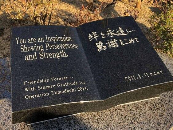 宮城県気仙沼大島で2021年3月7日に執り行われた「トモダチ作戦」記念式典では、大島の人々と在沖縄海兵隊との強い絆を称えるため、「絆を永遠に・・・萬謝(ばんしゃ)をこめて」と刻まれた記念碑